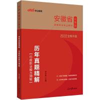 中公教育2020安徽省公务员考试专业教材历年真题精解行政职业能力测验
