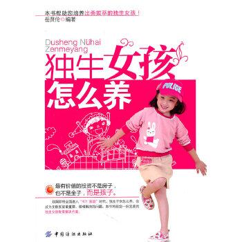 独生女孩怎么养(pdf+txt+epub+azw3+mobi电子书在线阅读下载)