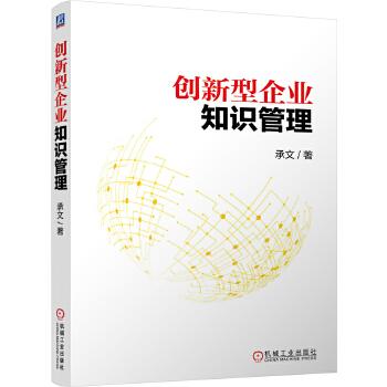 创新型企业知识管理 助力企业向知识型、创新性企业转型