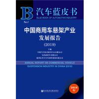汽车蓝皮书:中国商用车悬架产业发展报告(2019)