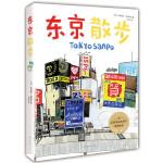 东京散步(附赠精美记事本)
