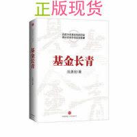 【二手旧书9成新】基金长青--中信出版社 --9787508638690