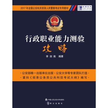 *行政职业能力测验攻略 李剑南 9787565326516 中国人民公安大学出版社