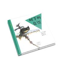 树下的交谈-谭旭东儿童诗绘本 精装彩图