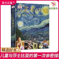 DK儿童艺术百科全书给孩子的艺术审美启蒙图画书精装中文正版