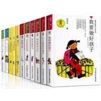我要做好孩子正版书/今天我是升旗手/亲亲我的妈妈 黄蓓佳的书全套11册 黄蓓佳儿童文学系列 中小学生三四五六年级课外阅