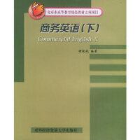 【旧书二手书9成新】商务英语(下)――北京市高等教育精品教材立项项目 谢毅斌著 9787810785167 对外经济贸