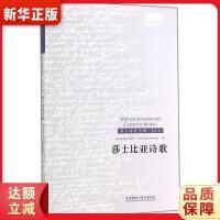 莎士比亚诗歌(英文版)(莎士比亚全集 英文本) (英)莎士比亚(William Shakespeare) 978751
