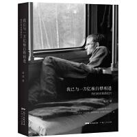 【新书店正版】 我已与一万亿株白桦相逢 胡成 广东人民出版社 9787218102177