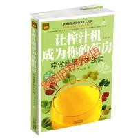 【旧书9成新】让榨汁机成为你的药房 : 学做蔬果汁不生病方文英天津科学技术出版社9787530877364