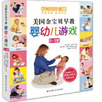 美国金宝贝早教婴幼儿游戏(0-3岁)【正版图书 满额减 售后无忧】