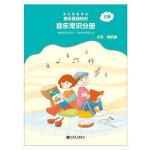 音乐等级考试 音乐基础知识 音乐常识分册(初级)下册