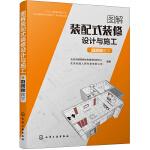 图解装配式装修设计与施工(微视频教学)