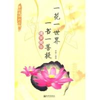 【RT1】一花一世界,一书一菩提 李媛著 新世界出版社 9787510409202