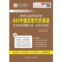 南京大学历史学院645中国近现代史基础历年考研真题汇编(含部分答案)-在线版_赠送手机版(ID:126546)