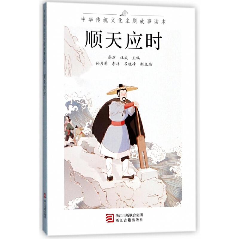 顺天应时/中华传统文化主题故事读本