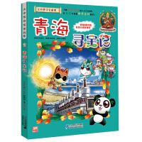 青海寻宝记大中华寻宝记系列 我的本科学漫画书 7-10岁科普少儿百科全书