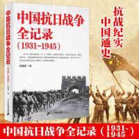 中国抗日战争全记录(1931-1945) 中国历史战争日本侵华战争纪实中国抗日战争史