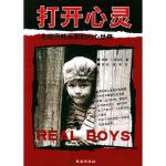 【旧书二手书9成新】打开心灵:走进男孩真实的内心世界 (美)波洛克,高剑,崔军 9787105062942 民族出版社