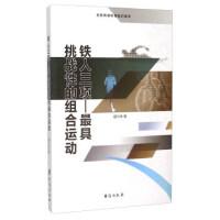 【二手书旧书9成新】 铁人三项 挑战性的组合运动(全民阅读体育知识读本) 盛文林 台海出版社