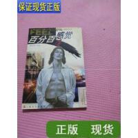 【二手旧书9成新】百分百感觉 /[香港]刘云杰 著 上海文艺出版社