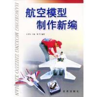 航空模型制作新编 汪耆年 金盾出版社 9787508219059