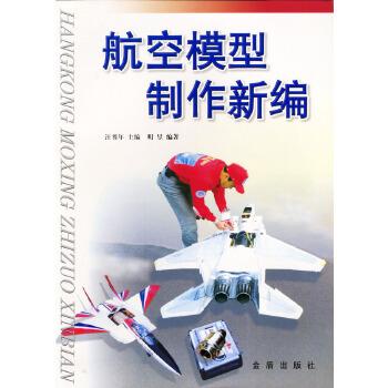 航空模型制作新编 汪耆年 金盾出版社 9787508219059 新书店购书无忧有保障!