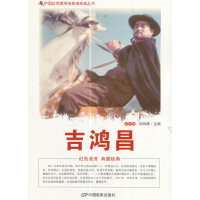 中国红色教育电影连环画丛书--吉鸿昌