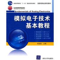 模拟电子技术基本教程(附CD-ROM光盘一张)