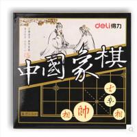 得力9565象棋 木制象棋 中国象棋