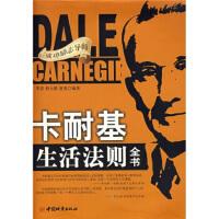 【二手旧书9成新】【正版现货包邮】卡耐基生活法则全书 李青 等 中国城市出版社