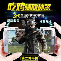 吃鸡神器辅助游戏按键安卓苹果专用手柄绝地求生手机手游刺激战场