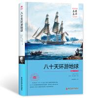 正版 八十天环游地球 西安交通大学出版社 凡尔纳,著;陈筱卿 小说 世界名著 其他地区