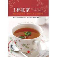 【预售】正版台版《1杯�t茶:�典&流行配方、世界�t茶&茶器介�B》
