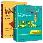 汪博士解读PMP考试第5版+2018汪博士详解PMP 模拟题第4版全2册 pmbok指南项目管理 PMP项目管理考试教