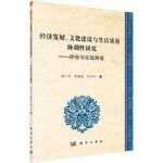经济发展、文化建设与生活质量关系研究――评价与实现路径陶小军,周林意科学出版社9787030552242
