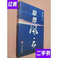 [二手旧书9成新]联想风云.. /凌志军 著 中信出版社