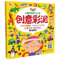 儿童手工大全 创意彩泥 格林图书著 新时代出版社 9787504223203