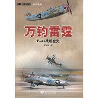 万钧雷霆 P-47战机全史