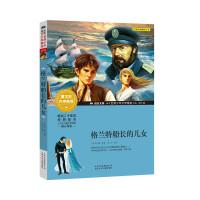 成长文库-世界少年文学精选-青少版-格兰特船长的儿女