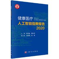健康医疗人工智能指数报告 2020