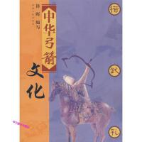 中华弓箭文化锋晖写【稀缺旧书】【正版】