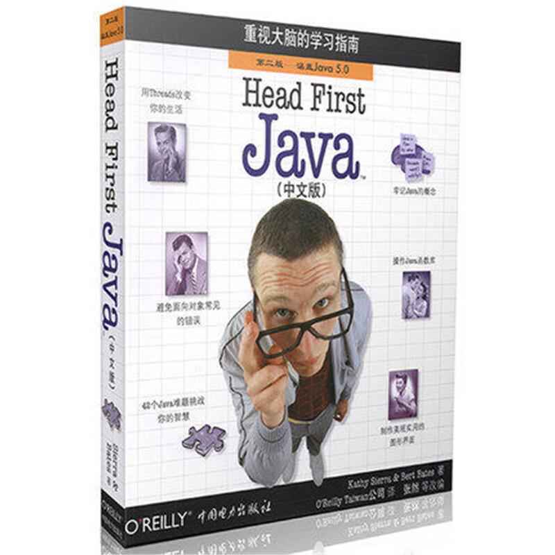 Head First Java(中文版)(JAVA经典畅销书 生动有趣 轻松学好JAVA) 10年畅销经典,累计印刷30多次,畅销10万余册,计算机图书十大好书之一。