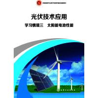 学习情境三 太阳能电池性能
