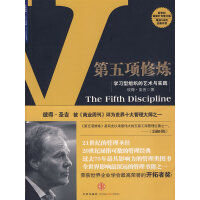 第五项修炼:学习型组织的艺术与实践(新世纪全新扩充修订版) 全新正版