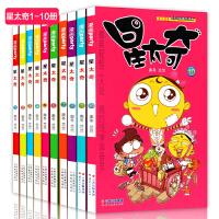 星太奇1-2-3-4-5-6-7-8-9-10 全套10册 星太奇彩绘漫画连载1-10 校园Q版爆笑漫画书籍 堪比阿衰