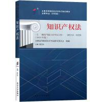 自考教材 00226 0226 知识产权法 吴汉东 2018年版 北京大学出版社