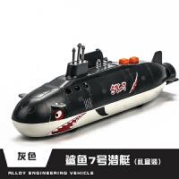 仿真合金潜水艇玩具军事军舰模型 声光回力潜艇模型男孩儿童玩具 鲨鱼7号潜水艇-灰色(礼盒装)