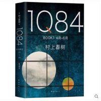 1Q84 BOOK1(4月-6月)(精)/与诺贝尔文学奖擦身而过的作家/村上春树的杰作
