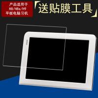 20190905020956524钢化膜 保护膜 贴膜适用于步步高H8 H8S H9A学习机家教机平板电脑 钢化玻璃膜
